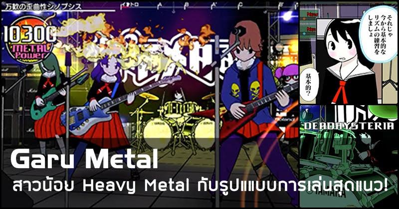 [Garu Metal] เฉียบ! เกมดนตรีแบบตีกลองบน Switch