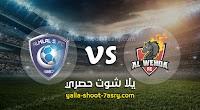 نتيجة مباراة الوحدة والهلال اليوم 04-09-2020 الدوري السعودي