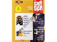 প্রথম আলো চলতি ঘটনা: বাংলাদেশ ও বিশ্ব- ফেব্রুয়ারি ২০২০ - PDF ফাইল