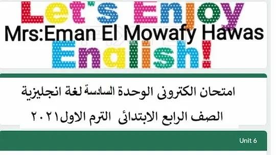 امتحان الكترونى الوحدة السادسة لغة انجليزية  الصف الرابع الابتدائى الترم الاول2021