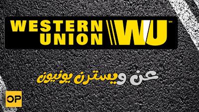 ما هى ويستر يونيون ومتى تم إنشاؤها - Western Union
