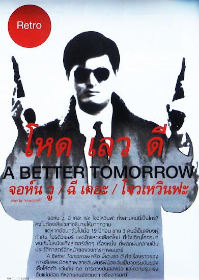 A Better Tomorrow (1986) โหด เลว ดี ภาค 1 HD [พากย์ไทย]