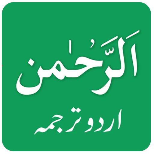 Surah Rahman Urdu Translation on Google Play Reviews | Stats