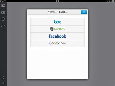 設定ボタンからクラウドのアカウント選択画面を出したところ。既に設定済みのDropboxは表示されていない。