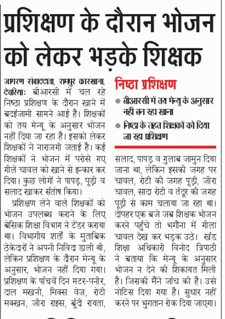 निष्ठा प्रशिक्षण: तय मेन्यू के अनुसार नही बन रहा भोजन, प्रशिक्षण के दौरान भोजन को लेकर भड़के शिक्षक
