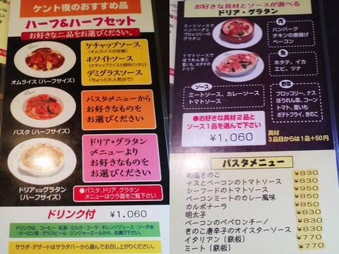 メニュー3 カフェケント江南店