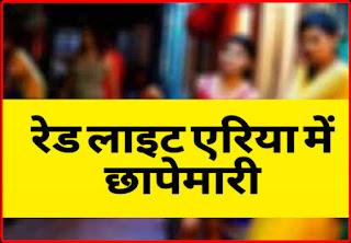बड़ी खबर/Bihar News:रेड लाइट एरिया में छापेमारी,तीन महिला संचालिका, चार नाबालिग बच्ची, तीन पुरुष ग्राहक और एक पुरुष संचालक को किया गया गिरफ्तार। purnea news