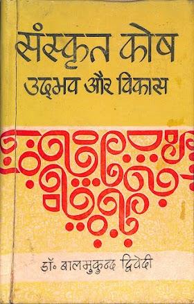 Sanskrit Dictionary Origin and Development - Dr. Balmukund Dwivedi