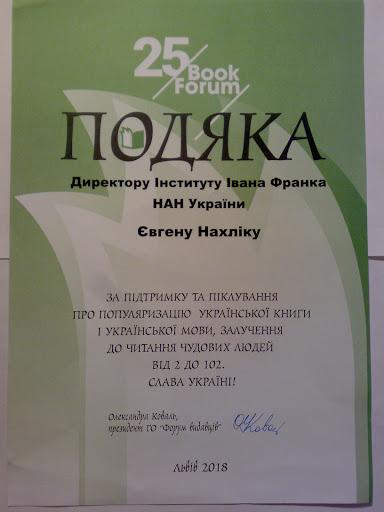 Подяка директору Інституту Івана Франка НАН України Євгенові НАХЛІКУ