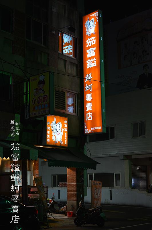 笳富鎰鮮蚵專賣店