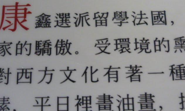 CHINE .SICHUAN. de CHENGDU à JUIZHAIGOU - 1sichuan%2B2583.JPG