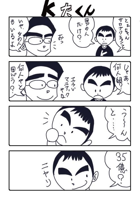 KたくんNo 66