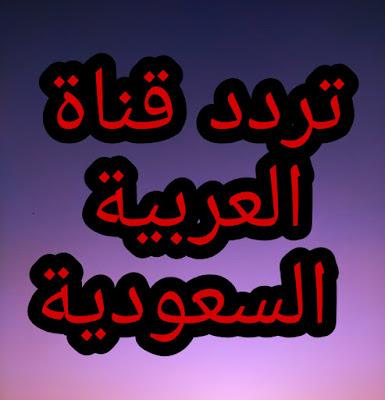 جديد تردد قناة العربية al arabia HD على القمر الصناعي عرب سات بالجودة العالية HD