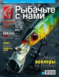Читать онлайн журнал<br>Рыбачьте с нами №2 Февраль 2016<br>или скачать журнал бесплатно
