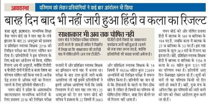 12 दिन बाद भी नहीं जारी हुआ हिंदी व कला का रिजल्ट