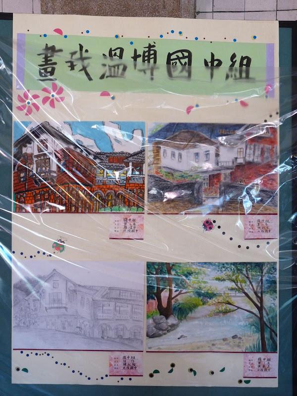 TAIWAN..Taipei,Xinbeitou Musée aborigène , Musée des sources chaudes et mémorial Sun Yat Sen 01/2009 - Xinbeitou%2B091.jpg