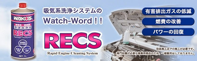 WAKO'S RECS ワコーズ レックス施工 ~福岡県・北九州市・小倉南区~