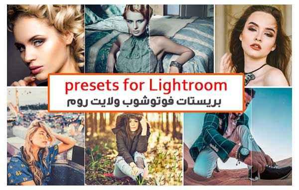 بريستات فوتوشوب ولايت روم وكاميرا رو 2021 , بريستات فوتوشوب ولايت روم,بريستات لايت,بريستات فوتوشوب,presets for Lightroom,Action Photoshop,أقوى بريستات لايت روم,بريستات كاميرا رو, Camera RAW,Download presets for Lightroom