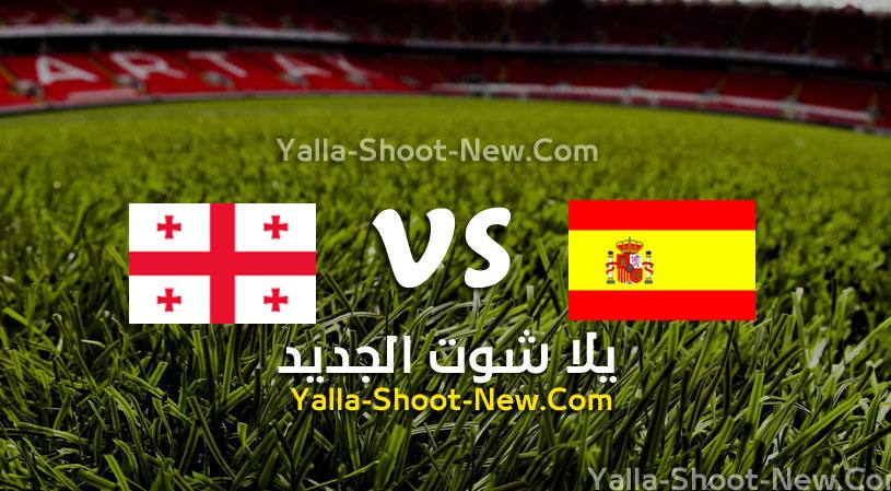 مباراة اسبانيا وجورجيا