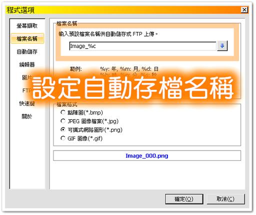 設定自動存檔的檔案名稱