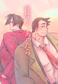 ] Shisen ga Attara
