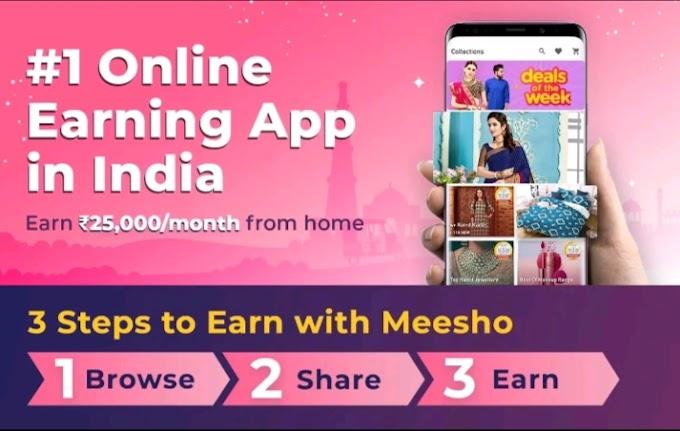 Money Earning App in India 2020 - 50000 रुपये मासिक कमाएं