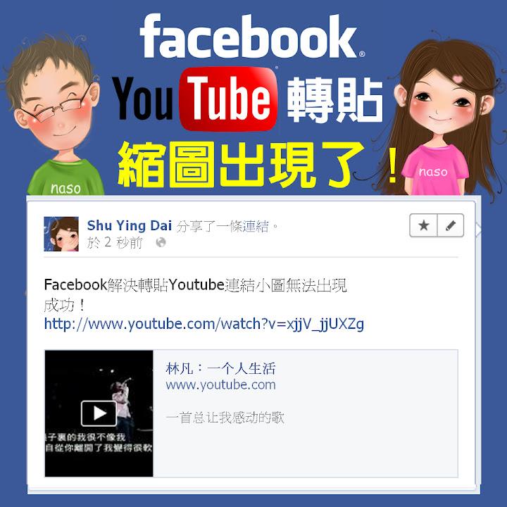 【facebook教學】影片連結在FB分享時,縮圖跑不出來的解決方法