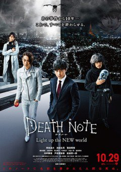 Quyển Sổ Tử Thần: Thế Hệ Mới - Death Note New Generation 2016