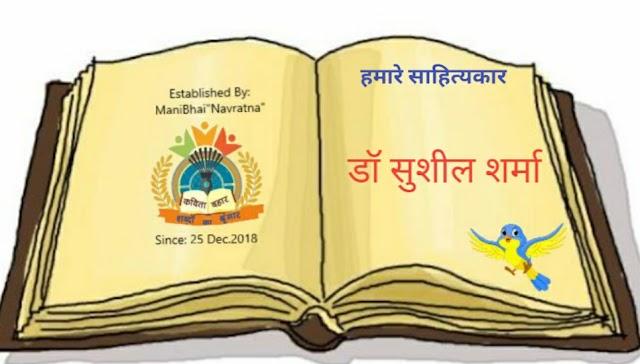 अस्तित्व के लिए प्रेम का बने रहना बेहद जरुरी है यही बताती डॉ सुशील शर्मा जी कविता (prem ka mar jana)