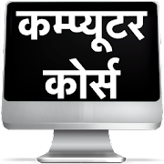 Computer Course in Hindi - Digital India