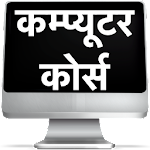 Computer Course in Hindi - Digital India 4.0.0