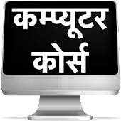 Computer Course in Hindi - Digital India