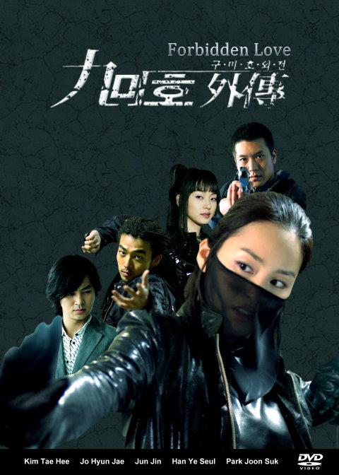 Tình Yêu Bị Ngăn Cấm - Forbidden Love (2004)