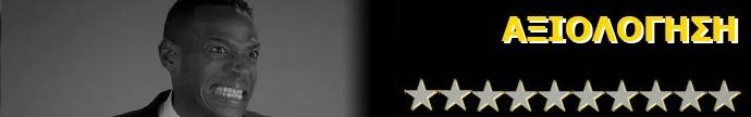 Πενήντα Αποχρώσεις του Μαύρου (Fifty Shades Of Black) Rating
