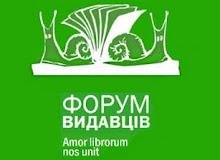 Зустрічайте нас на львівському Форумі видавців-2017!