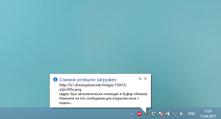 Image Uploader - ссылка на картинку в буфере обмена