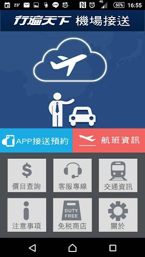 玩交通運輸App|行遍天下機場接送免費|APP試玩