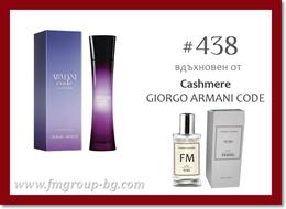 Парфюм FM 438 PURE - GIORGO ARMANI CODE – Cashmere