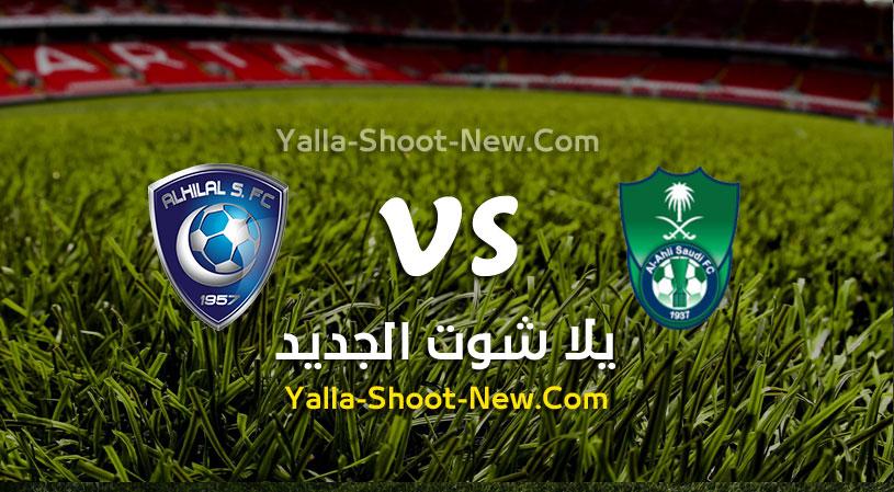 مباراةالأهلي السعودي والهلال