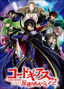 Code Geass: Hangyaku No Lelouch R2 [BD] - Code Geass: Lelouch of the Rebellion R2 [Blu-ray] (2008)