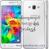 Android ဖုန္းေတြအတြက္ Myanmar font.apk (၉) မ်ိဳးနဲ႔အသံုးျပဳနည္းလမ္းညႊန္