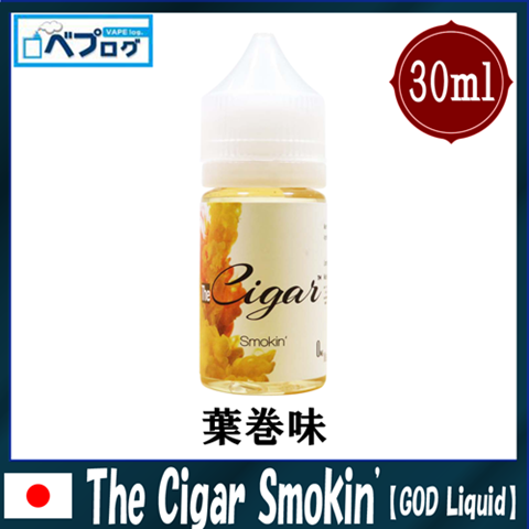 08040953 5983c584efba8 thumb%255B2%255D - 【リキッド】GOD Liquid(ゴッドリキッド)ブランドより「The Cigar Chillin'(ザ・シガーチリン)」「The Cigar Smokin'(ザ・シガースモーキン)」「The Cigar Lovin'(ザ・シガーラビン)」3本レビュー!【国産】