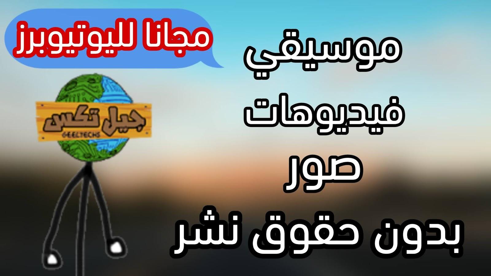 افضل 10 مواقع للموسيقي والفيديو والصور بدون حقوق نشر وملكية - الموقع السابع والثامن خرافه