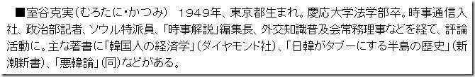 2014.01 室谷