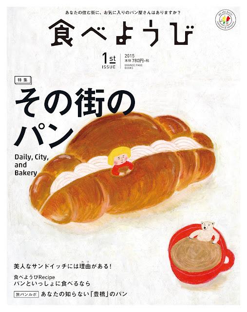 食べようび 1st ISSUE(2015年2月25日発売)紹介