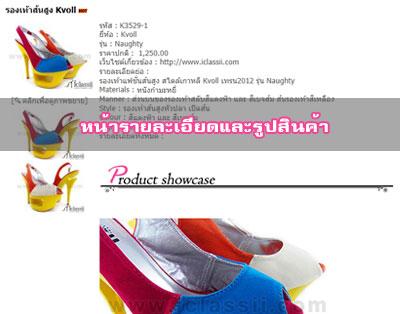 วิธีสั่งซื้อ-รองเท้าแฟชั่น-iclassii