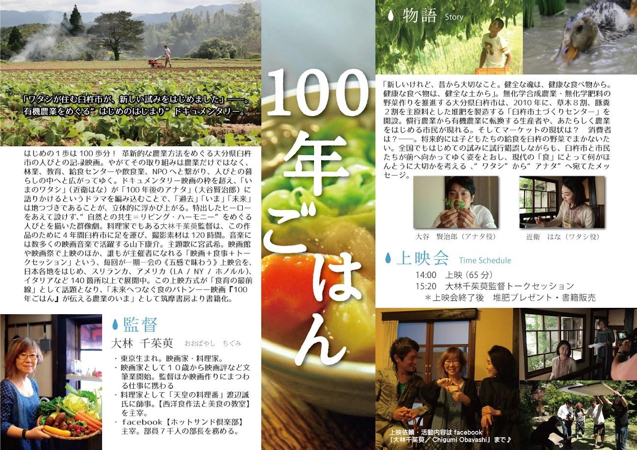 「100年ごはん」パンフレット