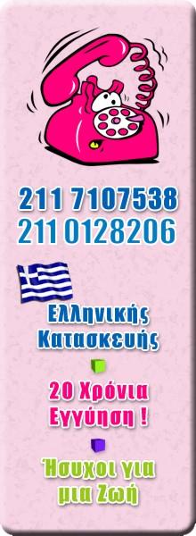 http://www.alsiplast.gr/prostheta-kagkela-mpalkoniou-gia-mwra-epikoinoneste-mazi-mas