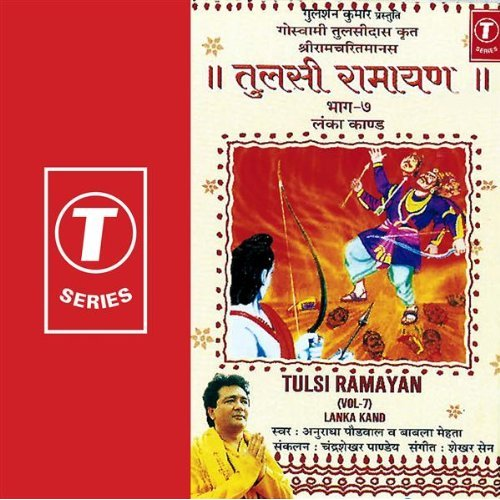 Tulsi Ramayan (Vol-7) Lanka Kand By Anuradha Paudwal Devotional Album MP3 Songs