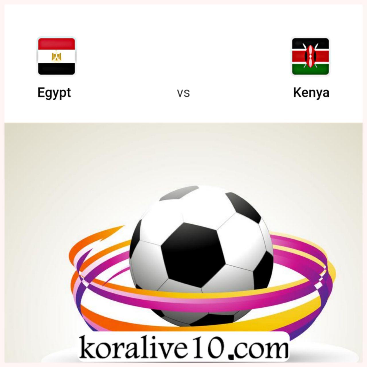 موعد مباراة مصر وكينيا في تصفيات كأس أمم أفريقيا | كورة لايف